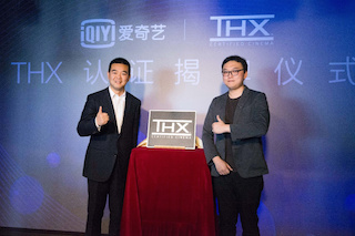 Tao Lei, vice president of iQiyi, left, and Wu Hao, general manager of THX China unveiled the official THX Certified Cinema plaque during the opening ceremony launch event in Zhongshan, Guangdong on November 9.