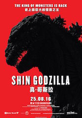 Shin Godzilla is playing in 60 Carmike Cinemas locations next month.