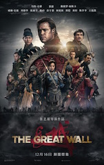 The Great Wall was the first movie shown in Wanda Cinema Line's newest Dolby Cinema.