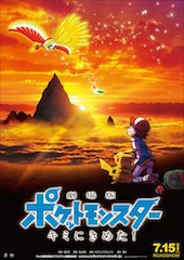 This November Fathom Events will present the new animated film Pokémon the Movie: I Choose You!